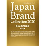 Japan Brand Collection 2020 日本の名門料理店100選 (メディアパルムック)