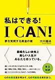 I Can! 私はできる! ―夢を実現する黄金の鍵― (OR BOOKS)