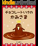 チョコレート池の神様【掃除の大切さに気づく絵本】