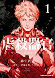 虐殺器官(1) (角川コミックス・エース)