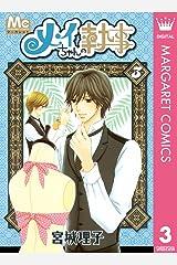 メイちゃんの執事 3 (マーガレットコミックスDIGITAL) Kindle版