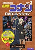 名探偵コナンDVDコレクション: バイウイークリーブック (3) (C&L MOOK バイウィークリーブック)