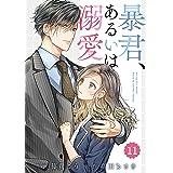 comic Berry's 暴君、あるいは溺愛(分冊版)11話 (Berry's COMICS)