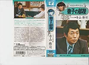 徹子の部屋「寺山修司」 [VHS]