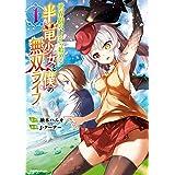 世界樹の下から始める半竜少女と僕の無双ライフ(1) (ジャルダンコミックス)