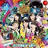 まいど! おおきに! (CD2枚組)(TYPE-E)