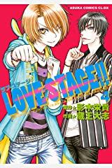 LOVE STAGE!!(4) (あすかコミックスCL-DX) Kindle版