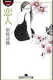 恋人 (幻冬舎アウトロー文庫)