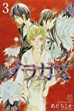 ノラガミ(3) (講談社コミックス月刊マガジン)