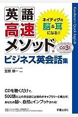 英語高速メソッド ビジネス英会話集 <CD無しバージョン> Kindle版
