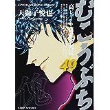 むこうぶち 49 (近代麻雀コミックス)