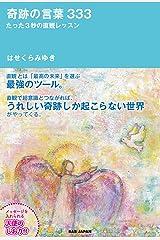 奇跡の言葉 333 Kindle版