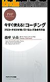 今すぐ使える!コーチング プロコーチだけが知っているとっておきの方法 PHPビジネス新書