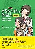 まんが クラスメイトは外国人 課題編――私たちが向き合う多文化共生の現実