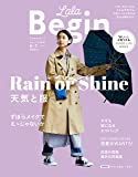 LaLaBegin 2020年 06・07月 合併号 [雑誌]: Begin6月号臨時増刊 増刊