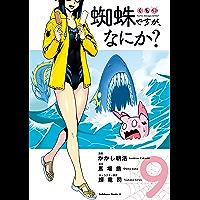 蜘蛛ですが、なにか?(9) (角川コミックス・エース)