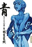 青 オールー 第二集 (ビームコミックス)