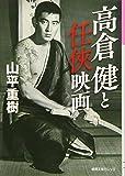 高倉健と任侠映画 (徳間文庫カレッジ や 1-1)