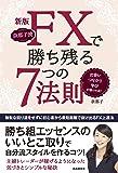 新版 奈那子流FXで勝ち残る7つの法則 (出会い、つながり、学びが儲けの道!)
