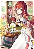 双子喫茶と悪魔の料理書2 (講談社ラノベ文庫)