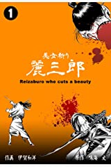 美女斬り麗三郎1 Kindle版