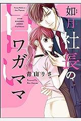 如月社長の甘いワガママ (無敵恋愛S*girl) Kindle版
