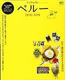 トリコガイド ペルー 2018-2019 (エイムック 3775 トリコガイド)