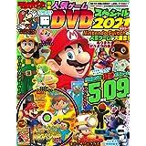 てれびげーむマガジン別冊 人気ゲームDVDスペシャル 2021 (カドカワゲームムック)