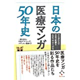 日本の医療マンガ50年史 -マンガの力で日本の医療をわかりやすくする-