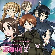 ラジオCD「ガールズ&パンツァーRADIO ウサギさんチーム、訓練中! 」Vol.3