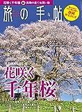 旅の手帖 2020年4月号《花咲く千年桜》[雑誌]