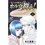 カルラ舞う!  湖国幻影城(4) (ボニータ・コミックス)