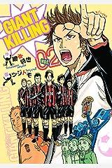 GIANT KILLING(2) (モーニングコミックス) Kindle版