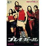 プレイガール [DVD]