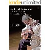ギターは小さな星のオーケストラ:セゴビアの愛弟子・松田晃演 ギターと歩む人生(22世紀アート)
