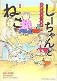 しーちゃんとねこ 3 (3巻) (ねこぱんちコミックス)