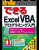 できるExcel VBAプログラミング入門 仕事がサクサク進む自動化プログラムが作れる本 できるシリーズ
