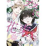 ブスに花束を。(8) (角川コミックス・エース)