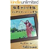 旅妻ヤミツキ旅〜インド編: インドツアーに一人参加 (読書と編集)