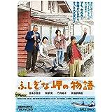 ふしぎな岬の物語 [DVD]
