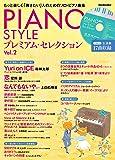 PIANO STYLE(ピアノスタイル) プレミアム・セレクションVol.2 (生演奏で17曲収録!!CD付) (リット…