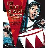 ブリキの太鼓 -日本語吹替音声収録コレクターズ版- [Blu-ray]