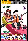 ブログ タイでうきゃうきゃ日記 6