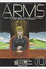 ARMS (10) (少年サンデーコミックスワイド版) コミック