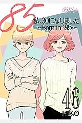 私、30になりました。~Born in '85~(フルカラー) 46 (恋するソワレ) Kindle版