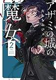 アザミの城の魔女 2 (バンブーコミックス タタン)