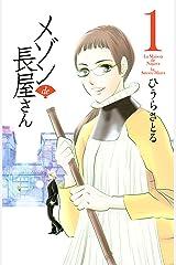 メゾンde長屋さん(1) (Kissコミックス) Kindle版