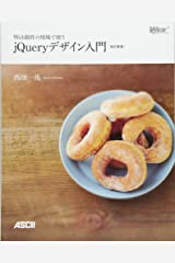 Web制作の現場で使うjQueryデザイン入門[改訂新版] (Web Professional Books) 大型本