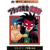 ブラック商会変奇郎 5 (藤子不二雄Aランド Vol. 47)