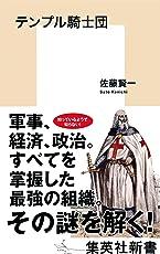 テンプル騎士団 (集英社新書)